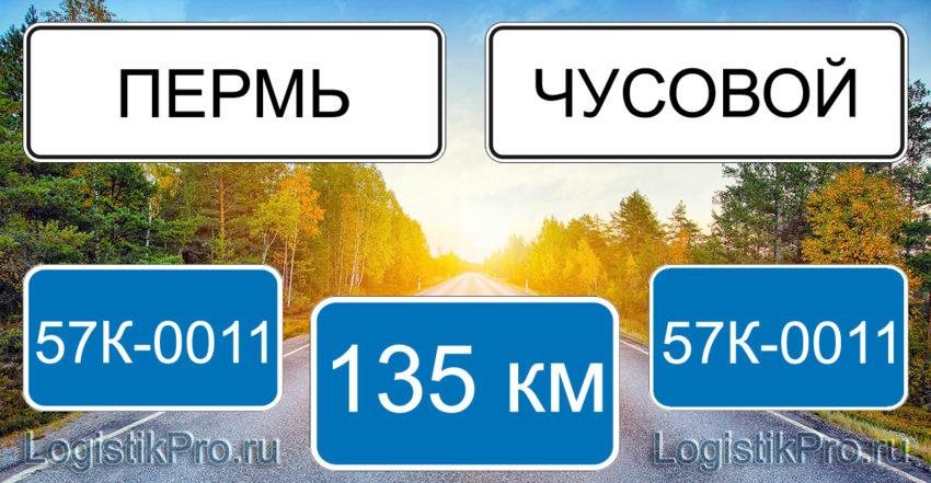 Расстояние между Пермью и Чусовым 135 км на машине по трассе 57К-0011