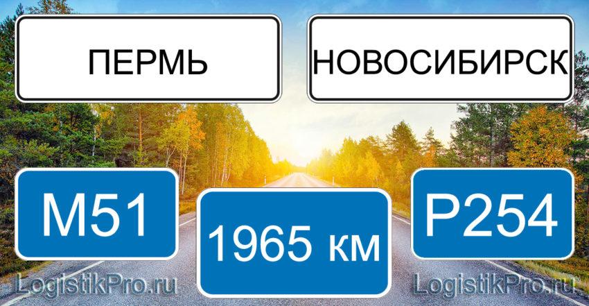 Расстояние между Пермью и Новосибирском 1965 км на машине по трассе М51 и Р254