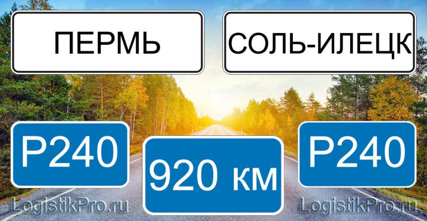 Расстояние между Пермью и Соль-Илецком 920 км на машине по трассе Р240