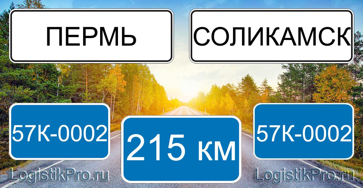 Расстояние между Пермью и Соликамском 215 км на машине по трассе 57К-0002