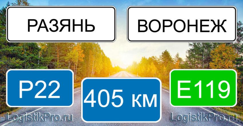 Расстояние между Рязанью и Воронежем 405 км на машине по трассе Р22 Е119
