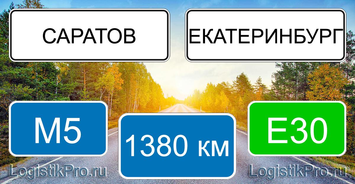 Расстояние между Саратовом и Екатеринбургом 1380 км на машине по трассе М5 Е30