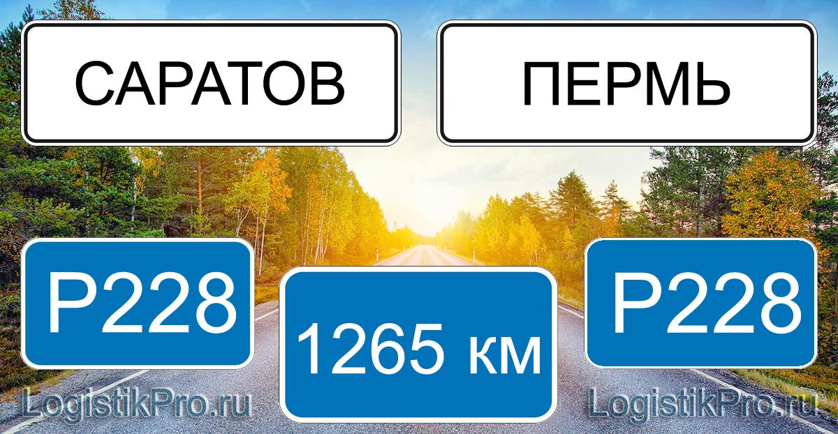 Расстояние между Саратовым и Пермью 1265 км на машине по трассе Р228
