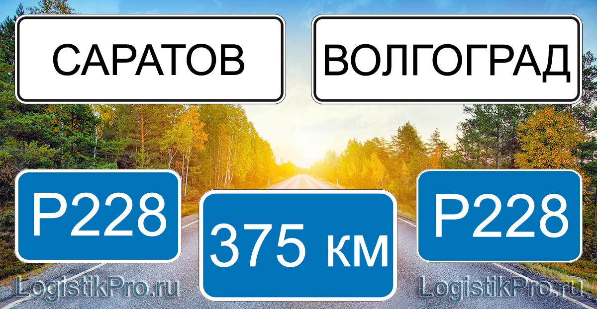 Расстояние между Саратовом и Волгоградом 375 км на машине по трассе P228