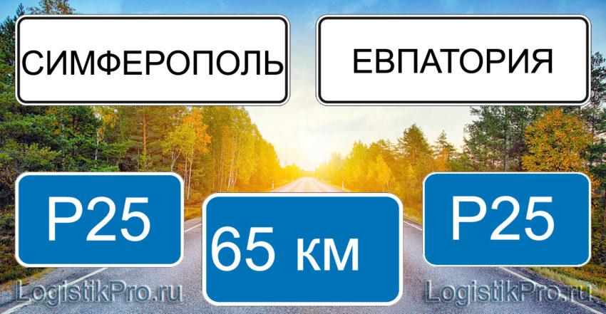 Расстояние между Симферополем и Евпаторией 65 км на машине по трассе Р25