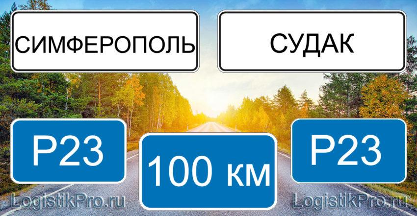 Расстояние между Симферополем и Судаком 100 км на машине по трассе Р23