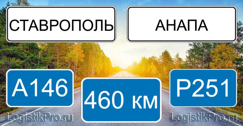 Расстояние между Ставрополем и Анапой 460 км на машине по трассе А146 и Р251
