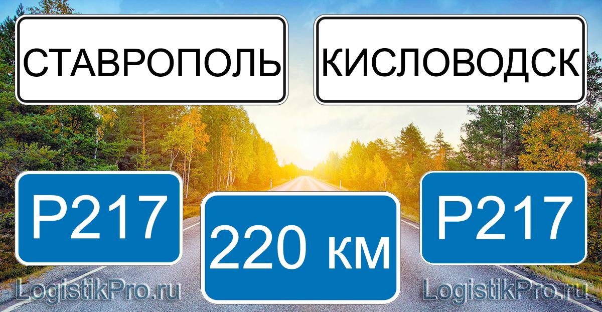 Расстояние между Ставрополем и Кисловодском 220 км на машине по трассе P217