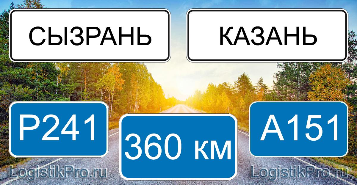 Расстояние между Сызранью и Казанью 360 км на машине по трассе Р241 и А151