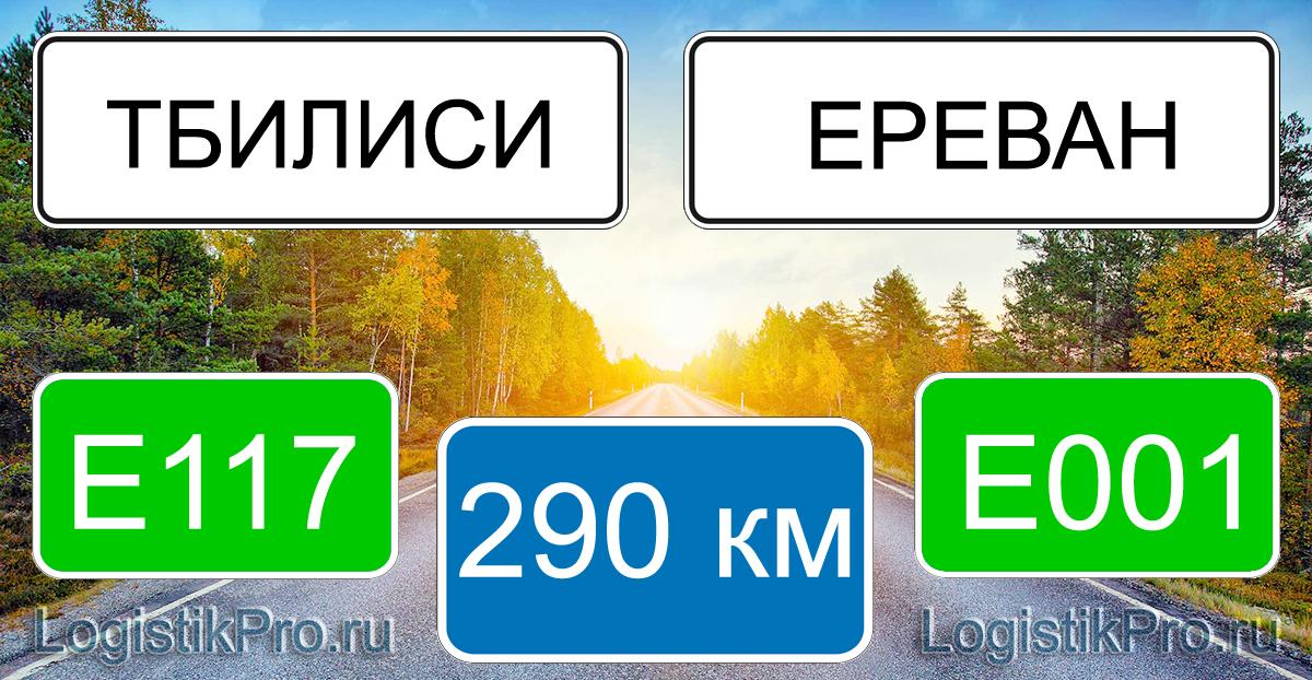 Расстояние между Тбилиси и Ереваном 290 км на машине по трассе E117 и E001