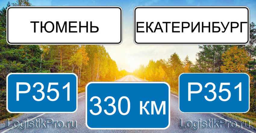 Расстояние между Тюменью и Екатеринбургом 330 км на машине по трассе P351