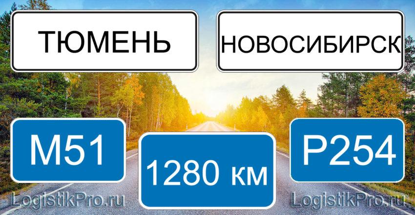 Расстояние между Тюменью и Новосибирском 1280 км на машине по трассе М51 Р254