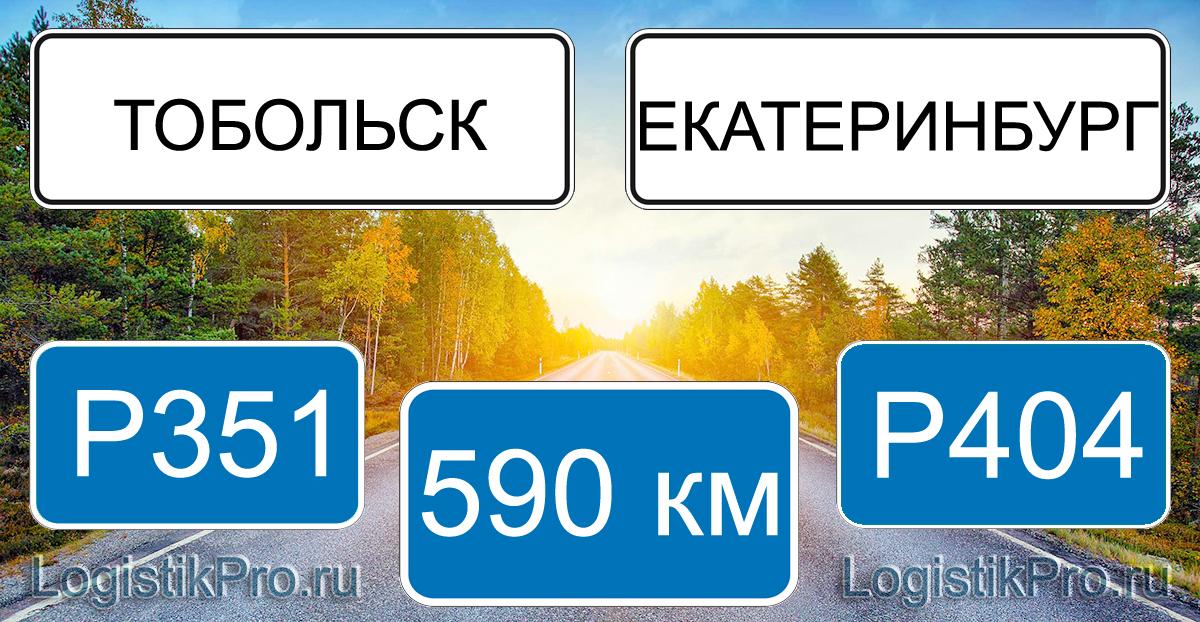 Расстояние между Тобольском и Екатеринбургом 590 км на машине по трассе P351 и P404