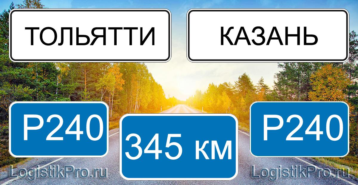Расстояние между Тольятти и Казанью 345 км на машине по трассе Р240