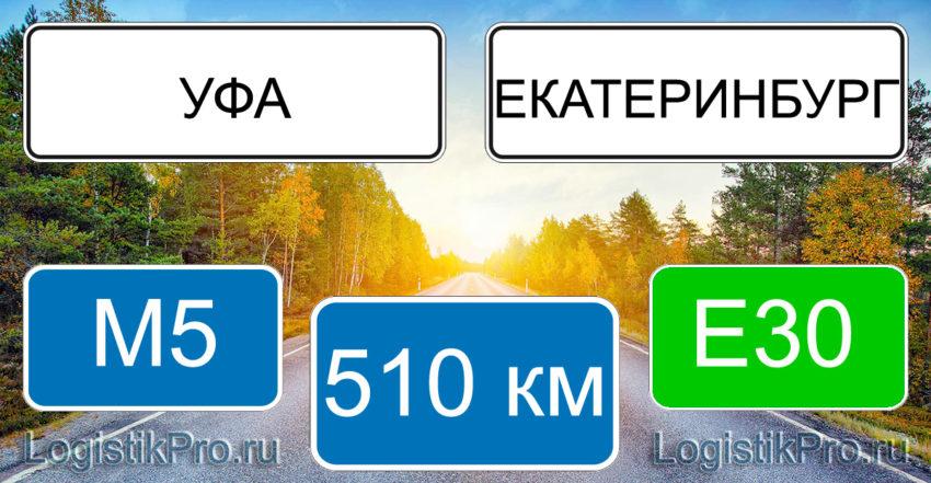 Расстояние между Уфой и Екатеринбургом 510 км на машине по трассе М5 Е30