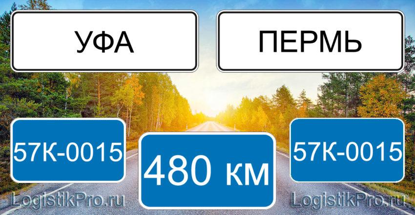 Расстояние между Уфой и Пермью 480 км на машине по трассе 57К-0015