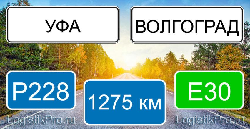Расстояние между Уфой и Волгоградом 1275 км на машине по трассе Р228 Е30