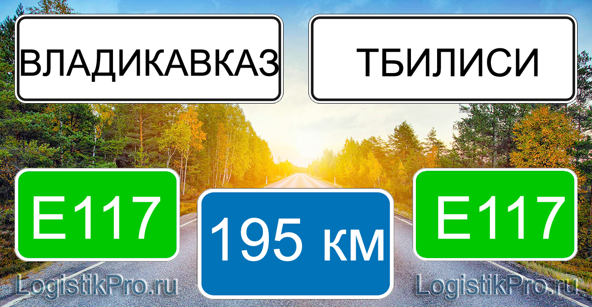 Расстояние между Владикавказом и Тбилиси 195 км на машине по трассе E117