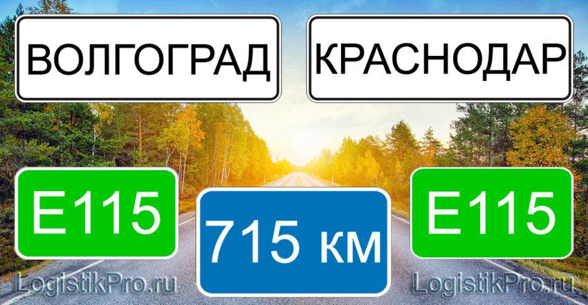 Расстояние между Волгоградом и Краснодаром 715 км на машине по трассе E115