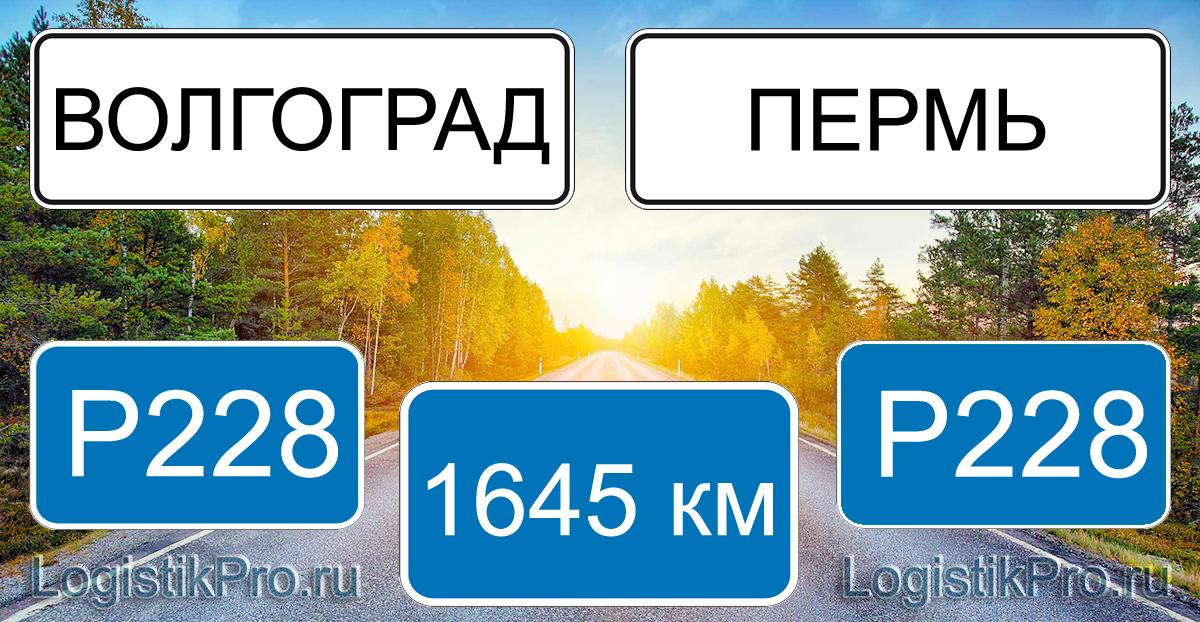 Расстояние между Волгоградом и Пермью 1645 км на машине по трассе Р228