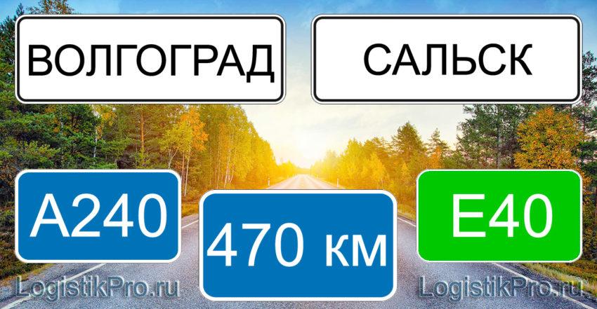 Расстояние между Волгоградом и Сальском 470 км на машине по трассе A240 E40