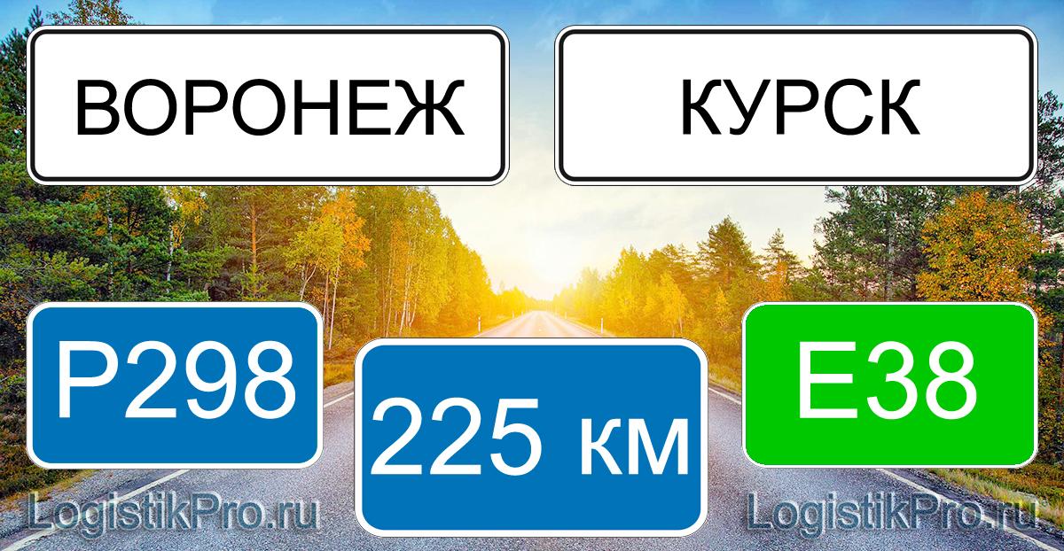 Расстояние между Воронежем и Курском 225 км на машине по трассе Р298 Е38