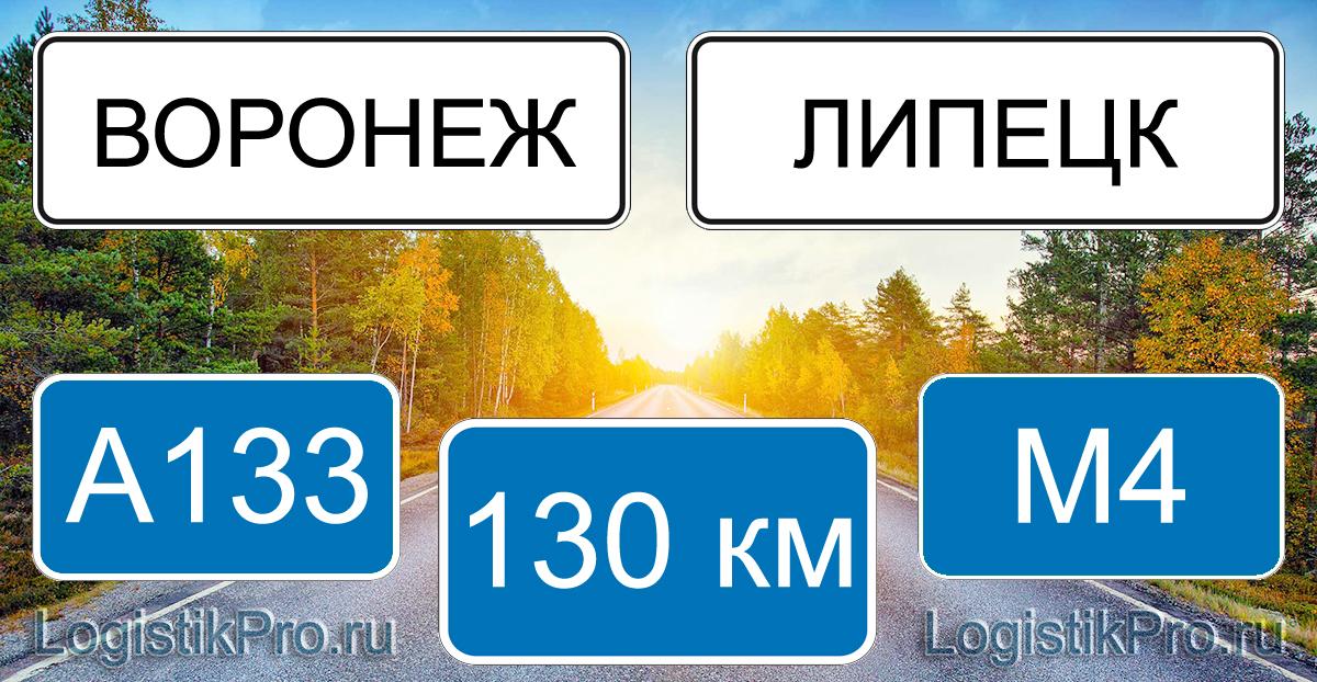 Расстояние между Воронежем и Липецком 130 км на машине по трассе А133 и М4