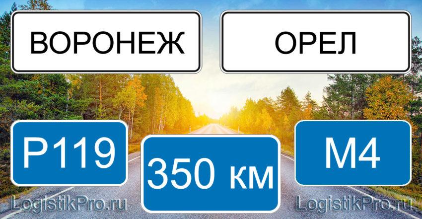 Расстояние между Воронежем и Орлом 350 км на машине по трассе Р119 и М4