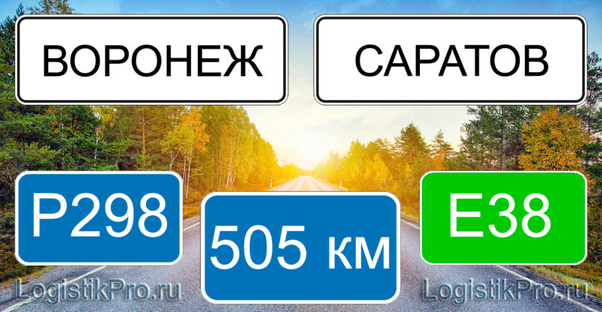 Расстояние между Воронежем и Саратовом 505 км на машине по трассе P298 E38