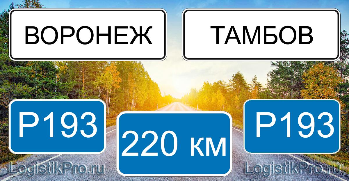 Расстояние между Воронежем и Тамбовом 220 км на машине по трассе P193
