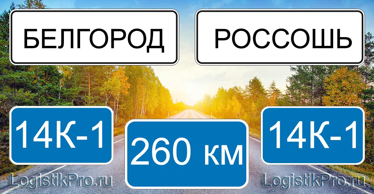 Расстояние между Белгородом и Россошью 260 км на машине по трассе 14К-1