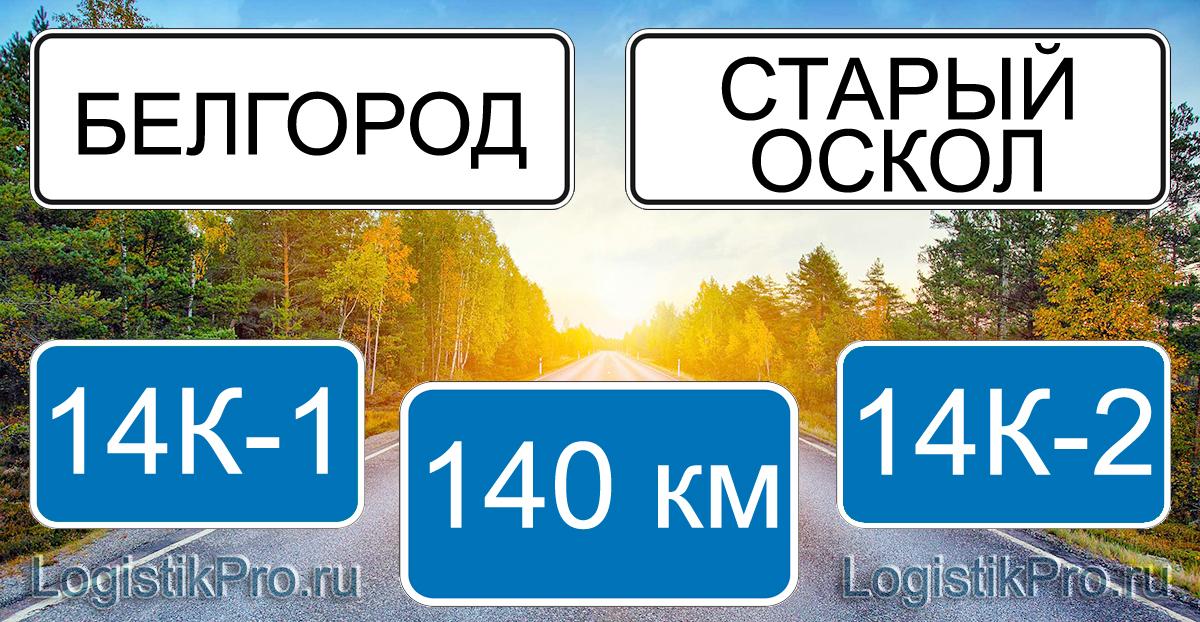 Расстояние между Белгородом и Старым Осколом 140 км на машине по трассе 14К-1 и 14К-2