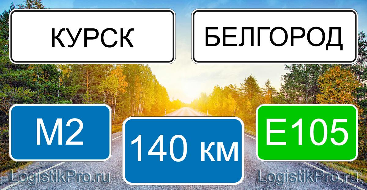 Расстояние между Курском и Белгородом 140 км на машине по трассе М2 Е105