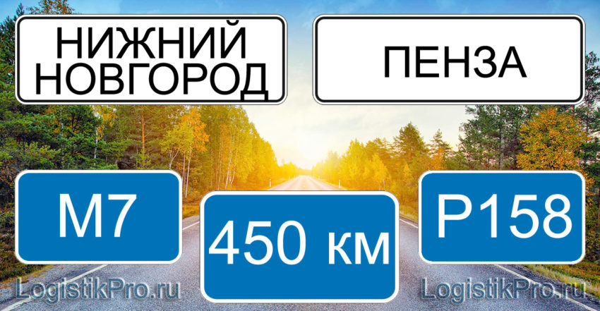 Расстояние между Нижним Новгородом и Пензой 450 км на машине по трассе М7 и Р158