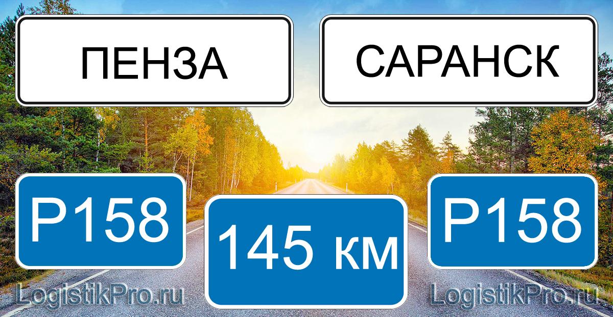 Расстояние между Пензой и Саранском 145 км на машине по трассе Р158