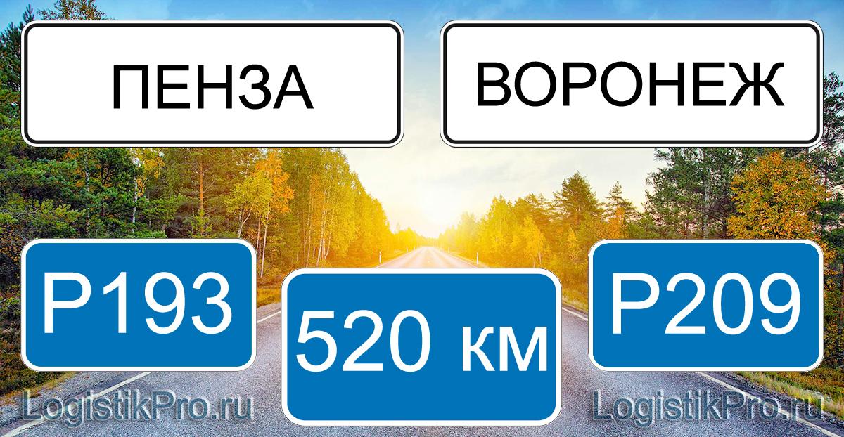 Расстояние между Пензой и Воронежем 520 км на машине по трассе P193 и Р209